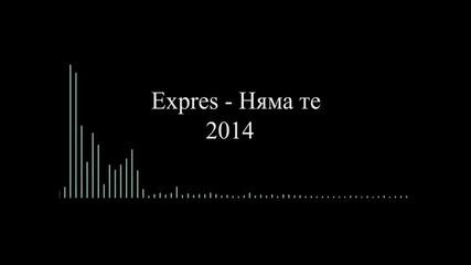 Expres - Няма те (2014)