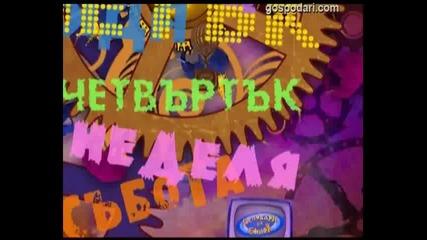Господар на седмицата - Господари на ефира 26.10.12