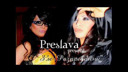 Exclusive Преслава - зле разпределени (добро качество)