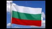 България На Българите