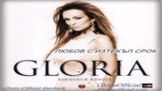 Глория - Любов с изтекъл срок 2005