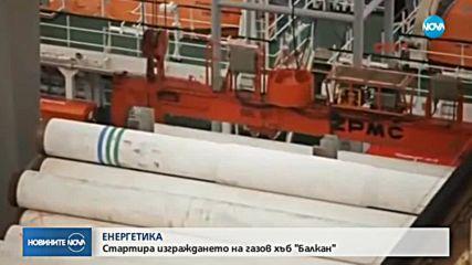 """Петкова: Чрез обществена поръчка започва изграждането на газов хъб """"Балкан"""""""