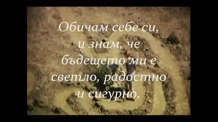 Обичам себе си :)))