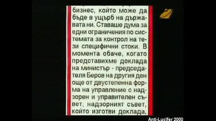 Диагноза И Георги Ифандиев 21.7.2008