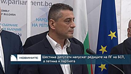 Шестима депутати напускат редиците на ПГ на БСП, а петима и партията