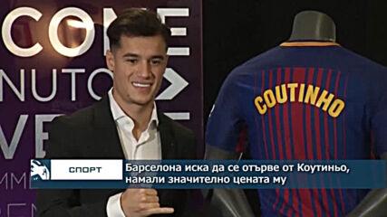 Барселона иска да се отърве от Коутиньо, намали цената му