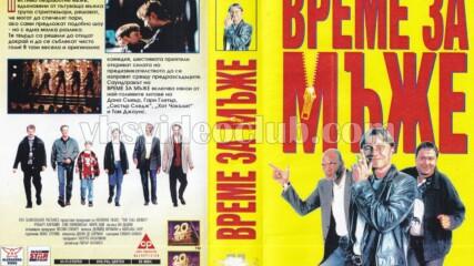 Време за мъже /1997/ (синхронен екип, дублаж на b-TV Comedy, 29.04.2012 г.) (запис)