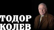 Тодор Колев - Българският Чарли Чаплин