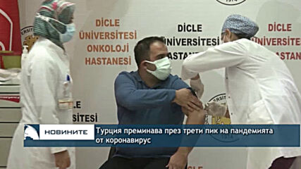 Турция преминава през трети пик на пандемията от коронавирус