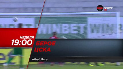 Берое - ЦСКА на 24 октомвир, неделя от 19.00 ч. по DIEMA SPORT
