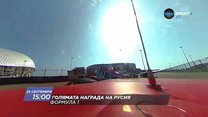 """Формула 1 """"Голяма награда на Русия"""" на 26 септември, неделя 15.00 ч. по DIEMA SPORT 2"""