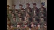 Ансамбль Советской армии - В путь Hq