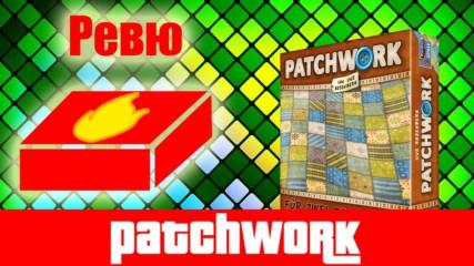 Patchwork - ревю на настолна игра