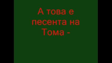 Тома Краде Песен От Thornley???