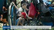 Родители на деца с увреждания на палатков лагер пред парламента