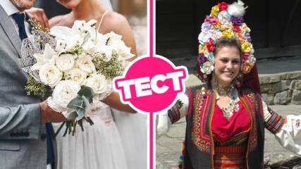ТЕСТ: Какво знаеш за сватбата и българските традиции около нея?