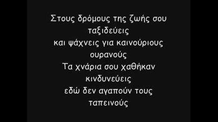 Стелиос Казантзидис – Безпомощен – Animporos