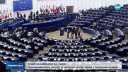 В СТРАСБУРГ: Евродепутатите решават да отпадне ли лятното часово време
