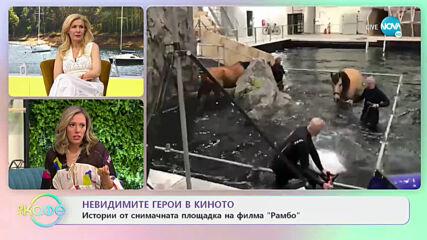 """Невидимите герои в киното - Басейнът на неограничените в - """"На кафе"""" (09.04.2021)"""