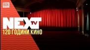 NEXTTV 019: 120 Години Кино