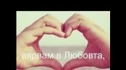 Превод - За Тези Които Вярват В Любовта