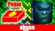 Abyss - ревю на настолна игра