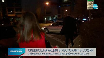 В нарушение на мерките: 30 души на празненство в софийски ресторант