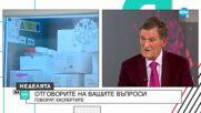 Проф. Шотеков: Загубата на обоняние и вкус отшумява след около 10 дни