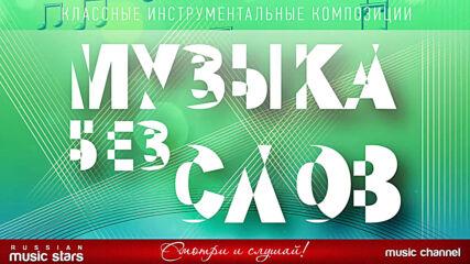 Музыка Без Слов! Виктор Зинчук - Одинокий В Ночи !