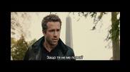 Рпу Оня свят - откъс от филма с Райън Рейнолдс и Джеф Бриджис (премиера 9 август)