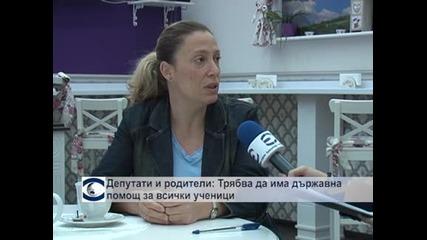 Депутати и родители: Трябва да има държавна помощ за всички ученици
