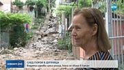 СЛЕД ПОРОЯ В ДУПНИЦА: Водата разруши цяла улица и стълби