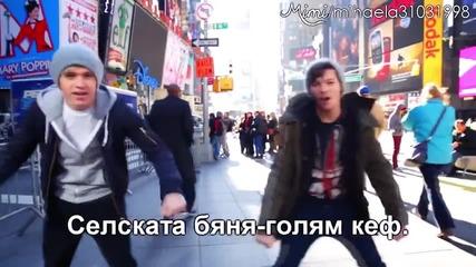Ти си млад Меринджей. Ко- Не! -- One Direction
