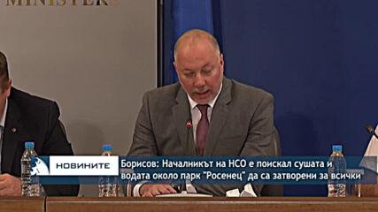 """Борисов: Началникът на НСО е поискал сушата и водата около парк """"Росенец"""" да са затворени за всички"""