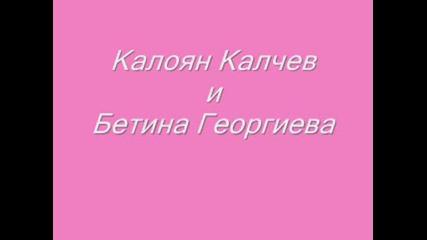 Калоян и Бетина { }