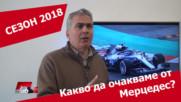 Какво да очакваме от Мерцедес през Сезон 2018