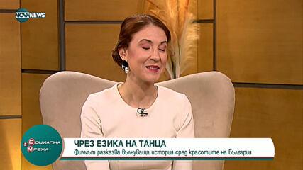 """""""Социална мрежа"""": Филм показва красотата на България чрез танци"""