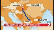 Автобус с българи се обърна на магистрала в Унгария,има пострадали