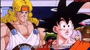 Dragon Ball Z - Сезон 7 - Епизод 196 bg sub
