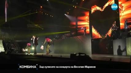 Зад кулисите на концерта на Веселин Маринов