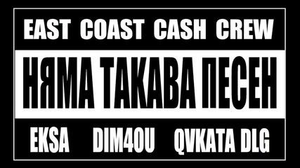 Горещо От Морето! E.c.c.c ft. Dim4ou & Qvkata Dlg - Няма такава песен