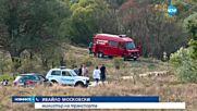 Самолет се разби край Костенец, има загинал