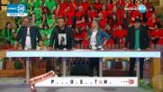 Аз обичам България - 1 кръг | Отново на училище (24.03.2017)