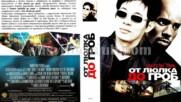 От люлка до гроб (синхронен екип, дублаж по bTV на 17.03.2012 г.) (запис)
