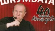 Шкумбата - 40 години комедия