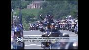 Рокерско шествие по повод Деня на загиналите във войните във Вашингтон