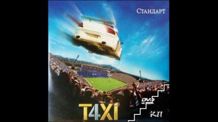 Такси 4 (синхронен екип, дублаж по Нова телевизия на 19.02.2011 г.) (запис)