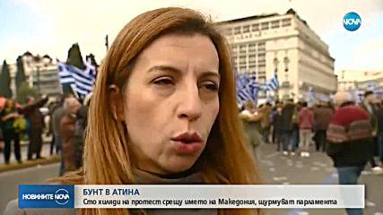 Ранени на протеста в Атина срещу Договора от Преспа (ВИДЕО+СНИМКИ)