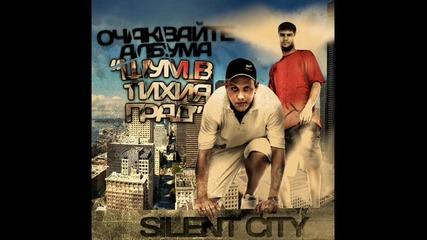 Silent City - Тежести