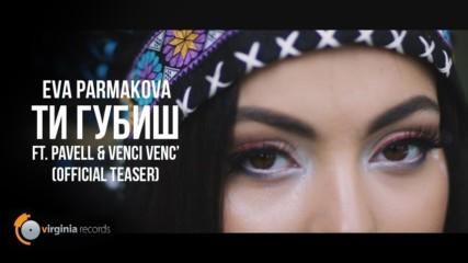 Eva Parmakova ft. Pavell & Venci Venc' - Ti Gubish (Official Teaser)